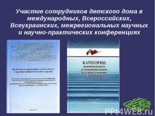 Участие сотрудников детского дома в международных, Всероссийских, Всеукраинских,
