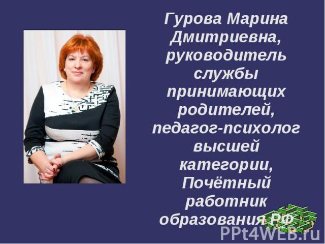 Гурова Марина Дмитриевна, руководитель службы принимающих родителей, педагог-психолог высшей категории, Почётный работник образования РФ