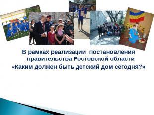 В рамках реализации постановления правительства Ростовской области