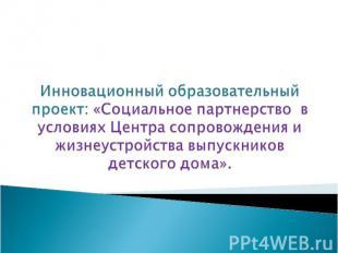 Инновационный образовательный проект: «Социальное партнерство в условиях Центра