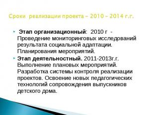 Этап организационный: 2010 г - Проведение мониторинговых исследований результата