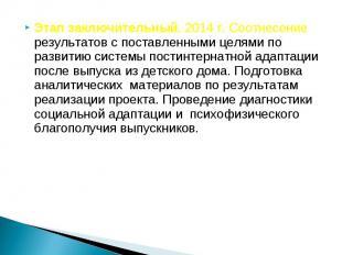 Этап заключительный. 2014 г. Соотнесение результатов с поставленными целями по р