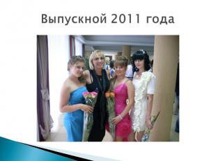 Выпускной 2011 года