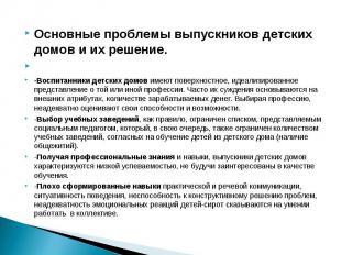 Основные проблемы выпускников детских домов и их решение.  -Воспитанники детски