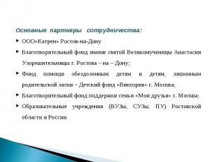 Основные партнеры сотрудничества: ООО«Катрен» Ростов-на-Дону Благотворительный ф