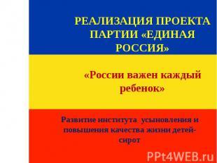 РЕАЛИЗАЦИЯ ПРОЕКТА ПАРТИИ «ЕДИНАЯ РОССИЯ» «России важен каждый ребенок» Развитие