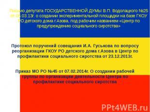 Письмо депутата ГОСУДАРСТВЕННОЙ ДУМЫ В.П. Водолацкого №25 от 05.03.13г. о создан