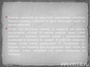 Булатов запечатлён на известной кинохронике оператора Романа Кармена с флагом на