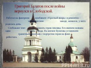 Григорий Булатов после войны вернулся в Слободской. Работал на фанерном комбинат