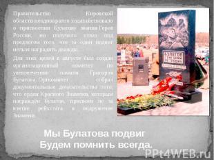 Правительство Кировской областинеоднократно ходатайствовало о присвоении Б