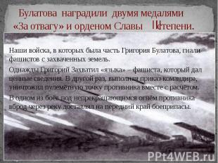Булатова наградили двумя медалями «За отвагу» и орденом Славы степени. Наши войс