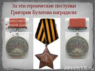 За эти героические поступки Григория Булатова наградили: