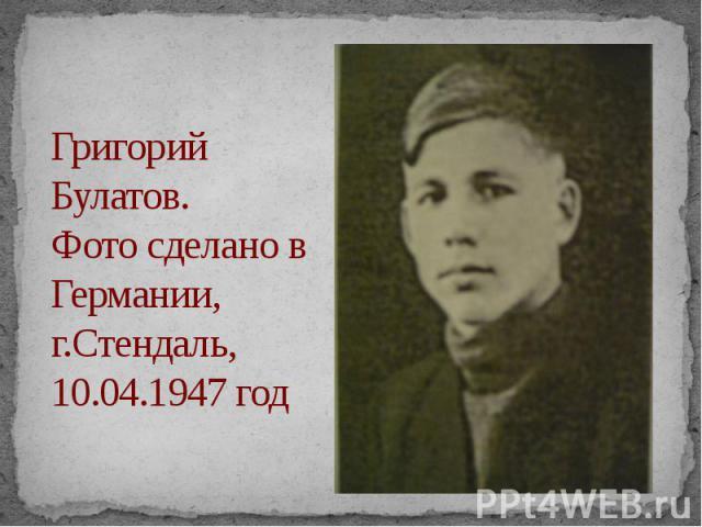 Григорий Булатов. Фото сделано в Германии, г.Стендаль, 10.04.1947 год