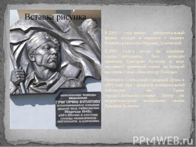 В2001 годувышел документальный фильм «Солдат и маршал» о подвиге Булатова режиссёра Марины Дохматской. В2001 годувышел документальный фильм «Солдат и маршал» о подвиге Булатова режиссёра Марины Дохматской. В2005 году&nb…