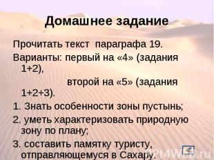 Прочитать текст параграфа 19. Варианты: первый на «4» (задания 1+2), второй на «