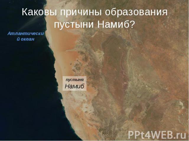 Каковы причины образования пустыни Намиб?