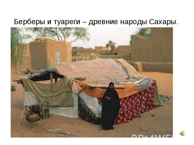 Берберы и туареги – древние народы Сахары.