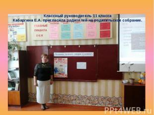 Классный руководитель 11 класса Кабаргина Е.А. пригласила родителей на родительс