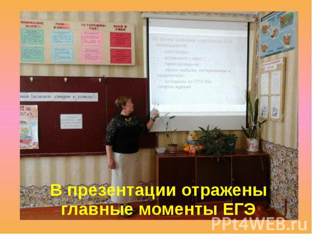 В презентации отражены главные моменты ЕГЭ