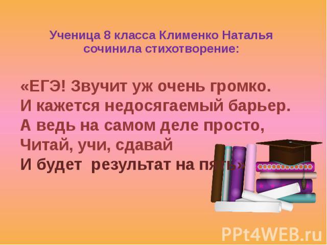 Ученица 8 класса Клименко Наталья сочинила стихотворение: