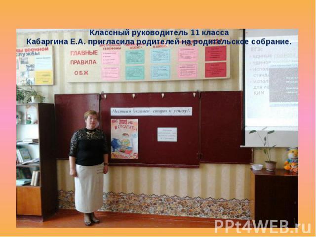 Классный руководитель 11 класса Кабаргина Е.А. пригласила родителей на родительское собрание.