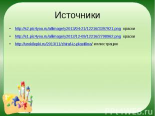 Источники http://s2.pic4you.ru/allimage/y2013/04-21/12216/3397921.png краски htt