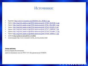 Буратино http://cs11141.vkontakte.ru/u15946340/-14/x_f53b8c17.jpg буква а http:/
