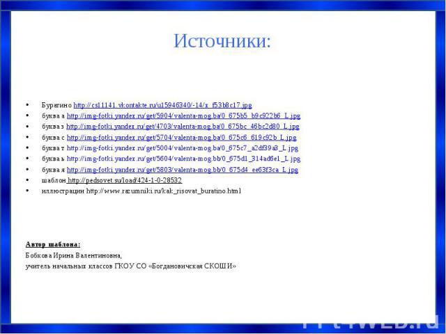 Буратино http://cs11141.vkontakte.ru/u15946340/-14/x_f53b8c17.jpg буква а http://img-fotki.yandex.ru/get/5904/valenta-mog.ba/0_675b5_b9c922b6_L.jpg буква з http://img-fotki.yandex.ru/get/4703/valenta-mog.ba/0_675bc_46bc2d80_L.jpg буква с http://img-…