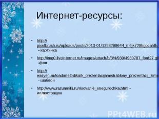 Интернет-ресурсы: http://pixelbrush.ru/uploads/posts/2013-01/1358269644_m6jk729h