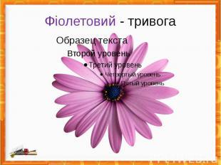 Фіолетовий - тривога