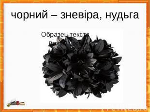 чорний – зневіра, нудьга