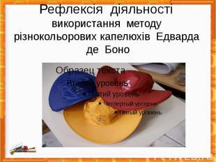 Рефлексія діяльності використання методу різнокольорових капелюхів Едварда де Бо