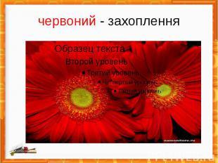 червоний - захоплення