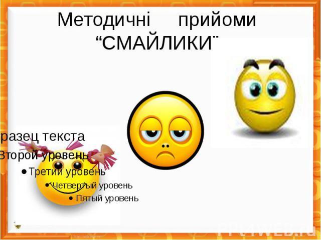 """Методичні прийоми """"СМАЙЛИКИ"""""""
