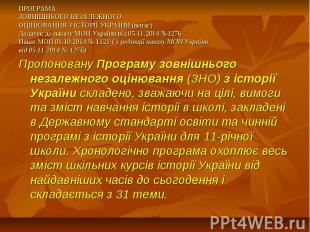 ПРОГРАМА ЗОВНІШНЬОГО НЕЗАЛЕЖНОГО ОЦІНЮВАННЯ З ІСТОРІЇ УКРАЇНИ (витяг) Додаток до