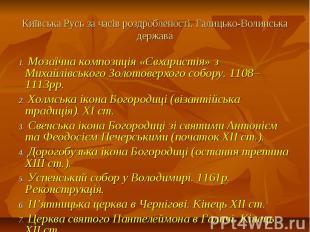 Київська Русь за часів роздробленості. Галицько-Волинська держава Мозаїчна компо