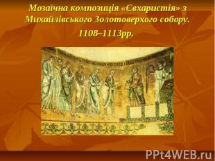 Мозаїчна композиція «Євхаристія» з Михайлівського Золотоверхого собору. 1108–111