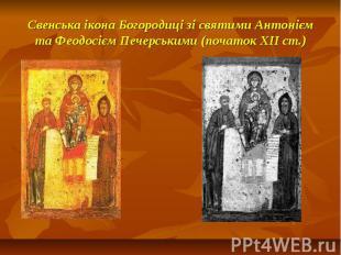 Свенська ікона Богородиці зі святими Антонієм та Феодосієм Печерськими (початок