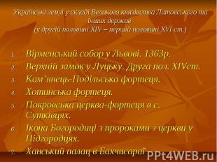 Українські землі у складі Великого князівства Литовського та інших держав (у дру