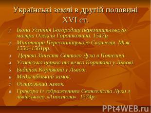 Українські землі в другій половині ХVІ ст. Ікона Успіння Богородиці перемишльськ