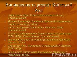 Виникнення та розквіт Київської Русі Софійський собор у Києві (перша половина ХІ