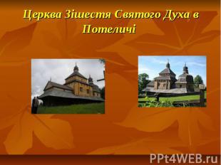 Церква Зішестя Святого Духа в Потеличі