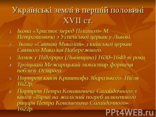 Українські землі в першій половині ХVІІ ст. Ікона «Христос перед Пілатом» М. Пет