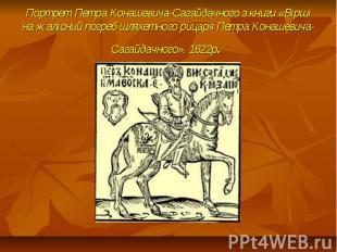 Портрет Петра Конашевича-Сагайдачного з книги «Вірші на жалісний погреб шляхетно