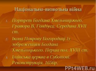 Національно-визвольна війна Портрет Богдана Хмельницького. Гравюра В. Гондіуса.