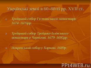 Українські землі в 60–80-ті рр. XVII ст. Троїцький собор Густинського монастиря.