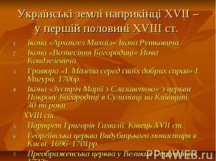Українські землі наприкінці ХVІІ – у першій половині ХVІІІ ст. Ікона «Архангел М