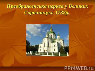 Преображенська церква у Великих Сорочинцях. 1732р.