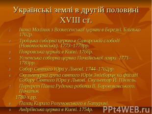 Українські землі в другій половині XVIII ст. Ікона Моління з Вознесенської церкв