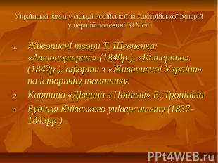 Українські землі у складі Російської та Австрійської імперій у першій половині Х